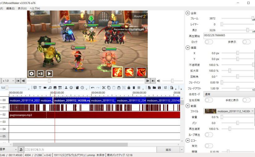 ゲーム動画は簡単に作れる(動画編集環境の紹介)